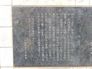 荷風碑の由来を刻んだ石板
